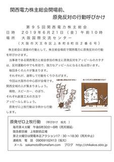 株主総会呼びかけ.jpeg